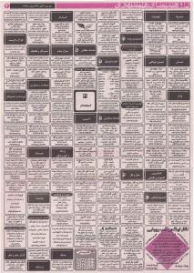 آگهی استخدام , استخدام روز البرز – ۷ آبان ۹۴