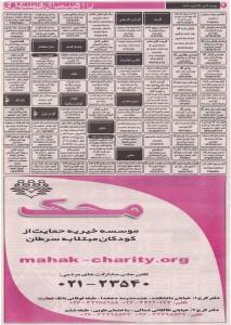 آگهی استخدام , استخدام روز استان البرز و شهر کرج – ۷ آبان ۹۴
