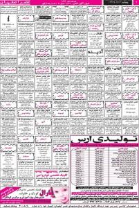 آگهی استخدام ، استخدام اصفهان – شهر و استان اصفهان – ۱۶ مهر ۹۴, جدید 1400 -گهر