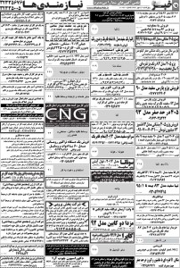 آگهی استخدام ، استخدام فارس و شیراز – ۱۶ مهر ۹۴, جدید 1400 -گهر