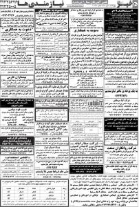 آگهی استخدام , استخدام فارس و شیراز – ۶ آبان ۹۴, جدید 1400 -گهر