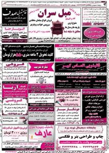 آگهی استخدام , استخدام یزد – شهر و استان یزد – ۶ آبان ۹۴