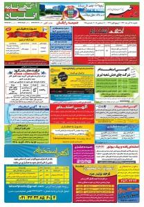 کانال+تلگرام+استخدام+آذربایجان+شرقی