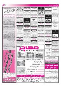 کانال+تلگرام+استخدام+اصفهان