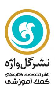 استخدام ۷ ردیف شغلی در انتشارات گل واژه در تهران