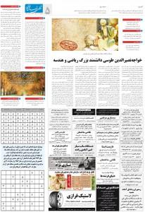 کانال+تلگرام+استخدام+خراسان+شمالی