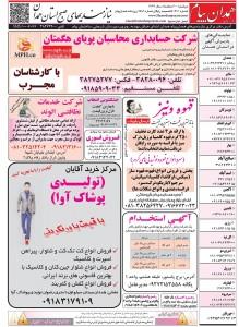 hamedan1-1 copy