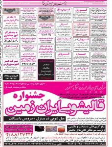 hamedan1-2 copy