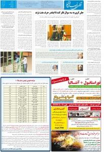 pdfpagefile_19227_49_635958298726397555-8 copy
