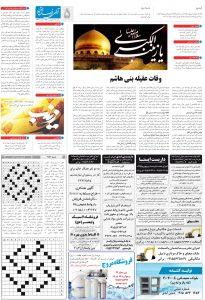 pdfpagefile_19237_62_635969509275177332-5 copy