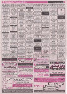 استخدام حراست فرودگاه  95 استخدام استان البرز و شهر کرج – 10 مرداد 95 | 10 مرداد 95برای