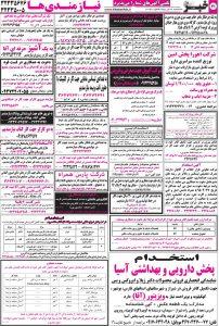 کانال تلگرام استخدام فارس