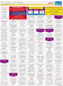 pdfpagefile_19294_41_636030794418528632 copy