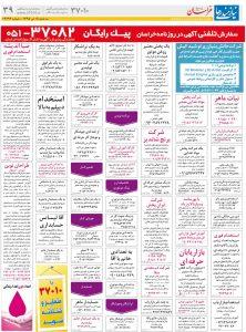 کانال+تلگرام+استخدام+خراسان+رضوی