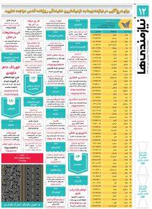 pdfpagefile_19310_46_636048935846638572 copy