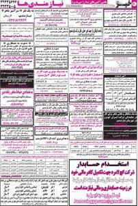 کانال تلگرام استخدام شیراز