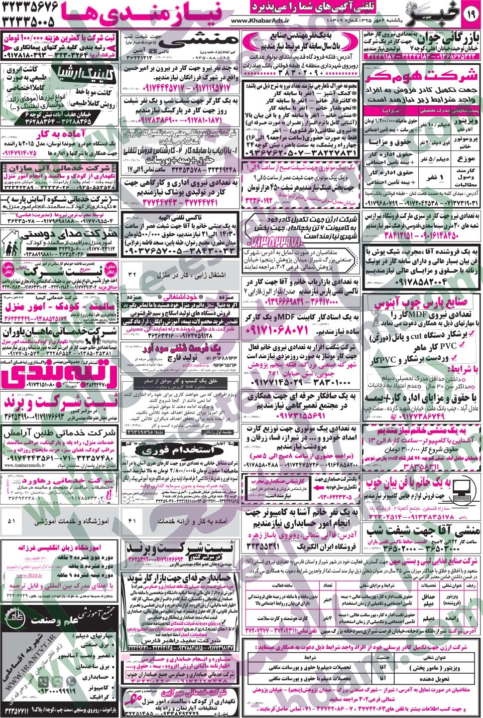 استخدام بازاریاب جهت کار در شهر شیراز استخدام حسابدار جهت کار در بازرگانی رزمی در شیراز