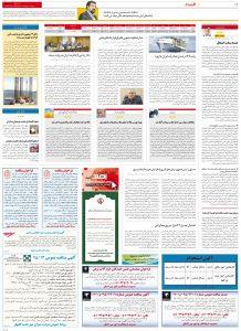 استخدام مشهد و خراسان – ۱۰ آبان ۹۵