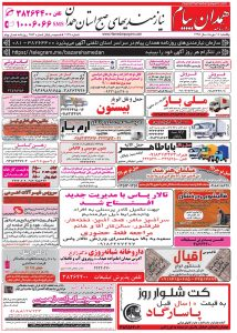 استخدام همدان – شهر و استان همدان – ۱۸ مهر ۹۵