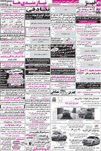 استخدام فارس و شیراز – ۱۸ مهر ۹۵