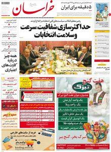 استخدام مشهد و خراسان – ۲۵ مهر ۹۵