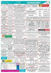 استخدام هرمزگان و بندرعباس – ۲۶ مهر ۹۵