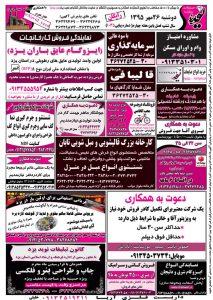 استخدام یزد – شهر و استان یزد – ۲۶ مهر ۹۵