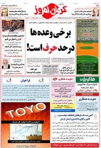 استخدام کرمان – شهر و استان کرمان –  ۲۶ مهر ۹۵
