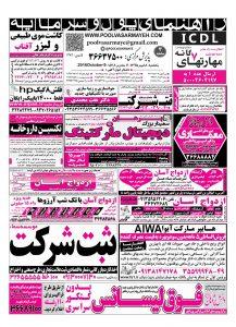 استخدام اصفهان – شهر و استان اصفهان – ۱۹ مهر ۹۵