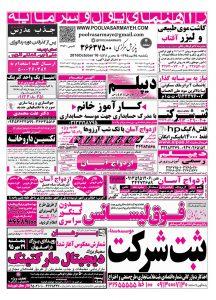 استخدام اصفهان – شهر و استان اصفهان – ۲۵ مهر ۹۵