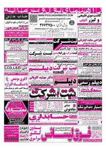 استخدام اصفهان – شهر و استان اصفهان – ۲۶ مهر ۹۵