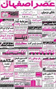 استخدام اصفهان – شهر و استان اصفهان – ۱۰ آبان ۹۵