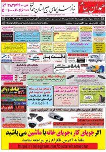 استخدام همدان – شهر و استان همدان – ۱۹ مهر ۹۵