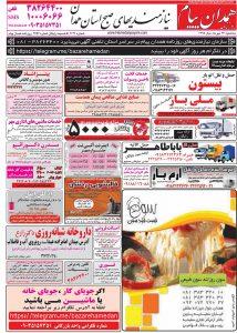 استخدام همدان – شهر و استان همدان – ۲۷ مهر ۹۵