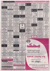 استخدام استان البرز و شهر کرج – ۱۹ مهر ۹۵