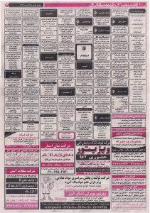 استخدام استان البرز و شهر کرج – ۲۵ مهر ۹۵