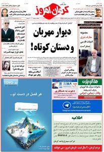 استخدام کرمان – شهر و استان کرمان –  ۲۵ مهر ۹۵