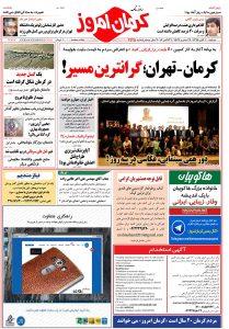 استخدام کرمان – شهر و استان کرمان – ۱۰ آبان ۹۵