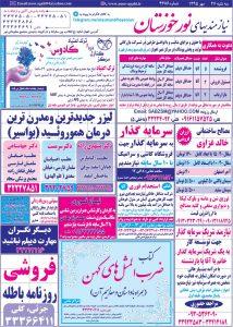 استخدام خوزستان و اهواز – ۲۷ مهر ۹۵