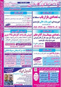 استخدام خوزستان و اهواز – ۱۰ آبان ۹۵
