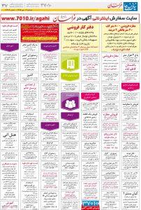 استخدام مشهد و خراسان – ۱۹ مهر ۹۵