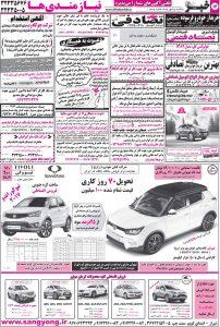 استخدام فارس و شیراز – ۲۵ مهر ۹۵