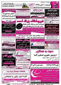 استخدام یزد – شهر و استان یزد – ۱۰ آبان ۹۵