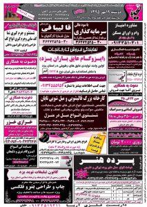 استخدام یزد – شهر و استان یزد – ۱۹ مهر ۹۵