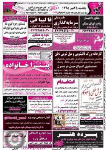 استخدام یزد – شهر و استان یزد – ۲۵ مهر ۹۵