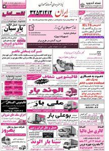 استخدام همدان – شهر و استان همدان – ۱۲ آبان ۹۵