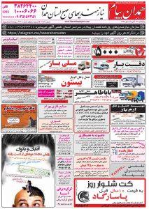 استخدام همدان – شهر و استان همدان – ۱۳ آبان ۹۵