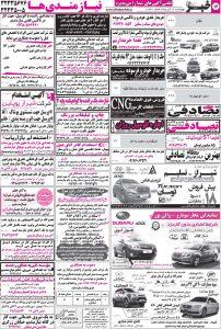 استخدام فارس و شیراز – ۱۲ آبان ۹۵