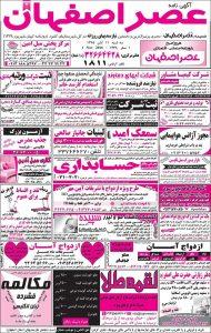 استخدام اصفهان – شهر و استان اصفهان – ۱۱ آبان ۹۵