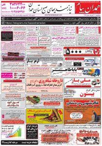 استخدام همدان – شهر و استان همدان – ۱۱ آبان ۹۵